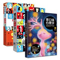 正版包邮全3册重口味心理学1+2+3 姚尧作品 谢娜追捧的大众心理学书籍盲目心理学欲望心理学同类书籍