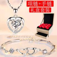 银项链女生锁骨链网红我爱你心形水晶吊坠送女朋友生日礼物抖音 +手链