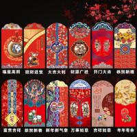 【年货大促 限时8折】2019新年春节红包 【10个装】创意猪年中国风红包袋利是封