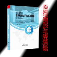 医院建筑电离辐射防护与电磁屏蔽建设指南 9787506692953 中国标准出版社