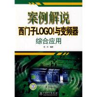 【新书店正版】案例解说西门子LOGO!与变频器综合应用 陈浩 中国电力出版社