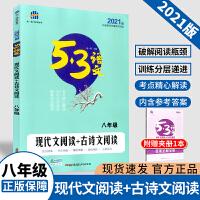 53语文现代文阅读+古诗文阅读八年级 全国通用版 5年中考3年模拟语文专项突破