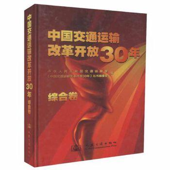 中国交通运输改革开放30年------综合卷