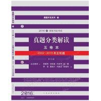 国家司法考试真题分类解读五卷本(2002~2015年主观题)