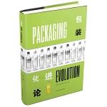 包装进化论