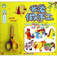 我爱做手工乖巧动物 上海仙剑文化传播有限公司 编著