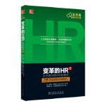 【新书店正版】变革的HR:从外到内的HR新模式(珍藏版),[ 美]戴维・尤里奇(Dave Ulrich)等,中国电力出