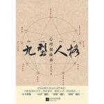 九型人格心理操纵术,苏木禄,江苏文艺出版社9787539954325