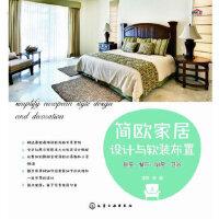 简欧家居设计与软装布置(上) 卧室、餐厅、厨房、卫浴,理想・宅,化学工业出版社9787122222749
