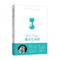 【新书店正版】香奈儿女孩 白薇 中国电影出版社