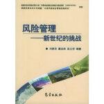 风险管理:新世纪的挑战 刘燕华,葛全胜,吴文祥 气象出版社
