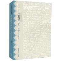 亨利四世(下)(莎士比亚全集.英汉双语本)