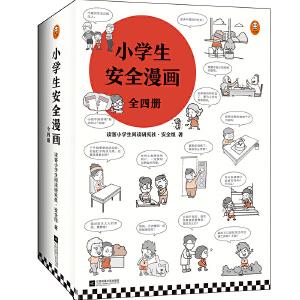 小学生安全大宝(全4册)(真正能保护大宝一生的是从小建立正确强烈的安全意识!趣味大宝,专家解读,提升大宝的安全意识)
