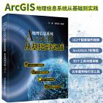 Arcgis地理信息系统:从基础到实践