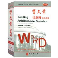 新华书店正版 背文章记单词 初中高级 3本书+3张光盘