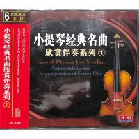 (先恒)小提琴经典名曲欣赏伴奏系列1CD( 货号:20000079953527)