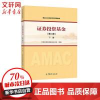 证券投资基金(第2版)下册 中国证券投资基金业协会 组编