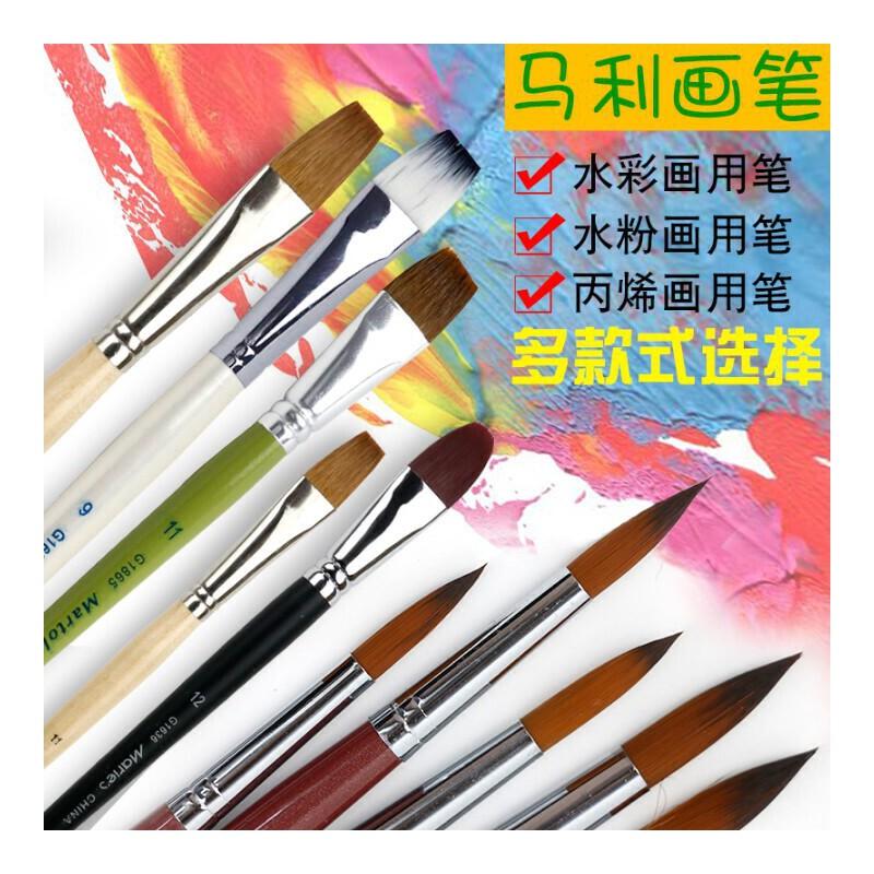 马利油画笔套装尼龙丝混马毛笔适用水彩丙烯水粉颜料绘画笔