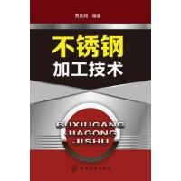 【二手书9成新】不锈钢加工技术 贾凤翔 化学工业出版社 9787122167538