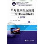 【旧书二手书8成新】单片机原理及应用-基于Proteus和Keil C-第2版第二版 林立 张俊亮