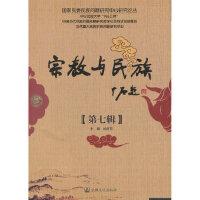 【新书店正版】宗教与民族(第七辑),刘成有,宗教文化出版社9787802546141