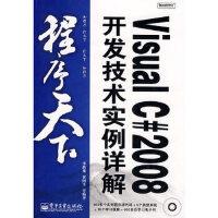 【新书店正版】程序天下--Visual C# 2008开发技术实例详解(含光盘),李继攀,电子工业出版社9787121
