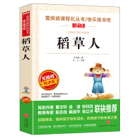 """稻草人(无障碍导读版快乐读书吧阅读丛书) 三年级(上)鲁迅点赞的儿童文学大师叶圣陶经典之作,被誉为""""中国儿童文学的开山之"""