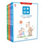 幼学琼林1-4册 (蒙学经典.小学语文新课标必读丛书,彩绘精选版)