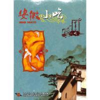 中华小吃-安徽小吃(单碟装)DVD( 货号:77995196511)