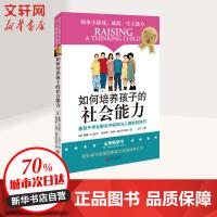 如何培养孩子的社会能力 北京联合出版有限责任公司