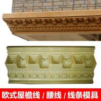 屋檐线模具罗马柱腰线模型欧式别墅线条水泥阳台建筑模板