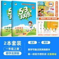 53天天练一年级上册语文数学人教部编版北京版同步训练试卷