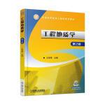 【旧书二手书8成新】工程地质学 第2版第二版 王贵荣 机械工业出版社 9787111571964