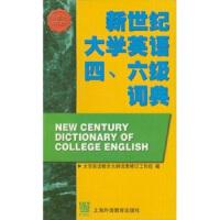 新世纪大学英语四六级词典 大学英语教学大纲词表修订工作组 上海外语教育出版社