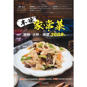 本味家常菜 : 凉拌、小炒、汤煲3688例(电子书)
