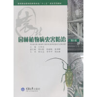 园林植物病虫害防治(第2版)(含1CD)