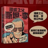 漫威之父:斯坦李(超级英雄IP背后的故事)