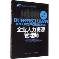 企业人力资源管理师(第2版)一级 中国劳动社会保障出版社