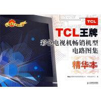 【旧书二手书8成新】TCL王牌彩色电视机畅销机型电路图集(精华本)9787115167361 / TCL多媒体科技控股