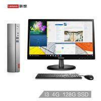 联想(Lenovo)天逸510S商用台式办公电脑整机(i3-7100 4G 128G SSD 集显 WiFi 蓝牙 三
