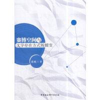 赛博空间与文学存在方式的嬗变 张屹 著 中国社会科学出版社 9787520319515