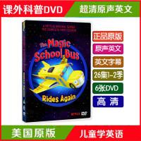 神奇校车小学初中生英文原版动画dvd英语碟片儿童学英语教材自然科普知识DVD光盘
