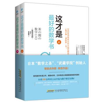 这才是最好的数学书(上、下) 正版书籍 限时抢购 当当低价 团购更优惠 13521405301 (V同步)
