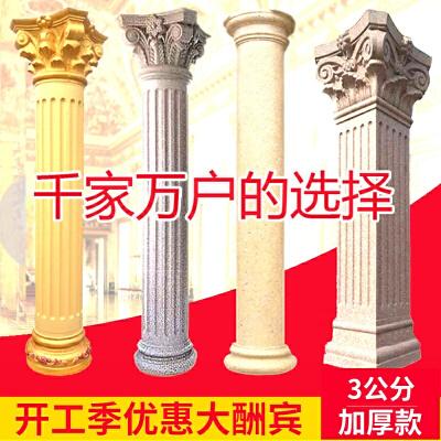 罗马柱模具欧式建筑模板外墙装饰圆柱别墅大门水泥柱子方形新农村 本店部分商品为定制商品,部分商品自提,偏远地区需补运费,出售产品吊牌并非统一,部