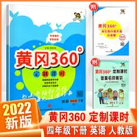 2021版 黄冈360定制课时作业四年级英语下册 人教RJ版 同步练习册
