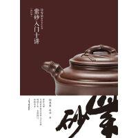 徐秀棠紫砂艺术著作集・紫砂入门十讲(修订版)