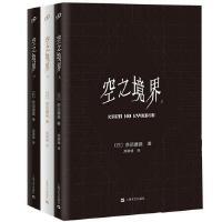 空之境界(上中下共3册)