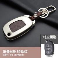 名图朗动钥匙包领动悦纳途胜ixix汽车智能遥控专用套壳扣