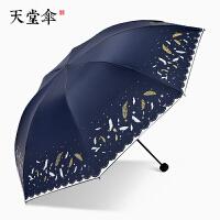 天堂伞雨伞女小清新晴雨两用三折叠黑胶太阳伞防晒防紫外线遮阳伞