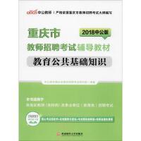教育公共基础知识(中公版) 中公教育重庆市教师招聘考试研究院 编著
